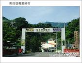 2011.08.14 南投信義新鄉村:DSC_0781.JPG