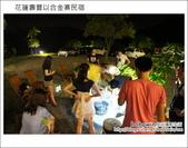 2012.07.13~15 花蓮壽豐以合金寨:DSC03570.JPG