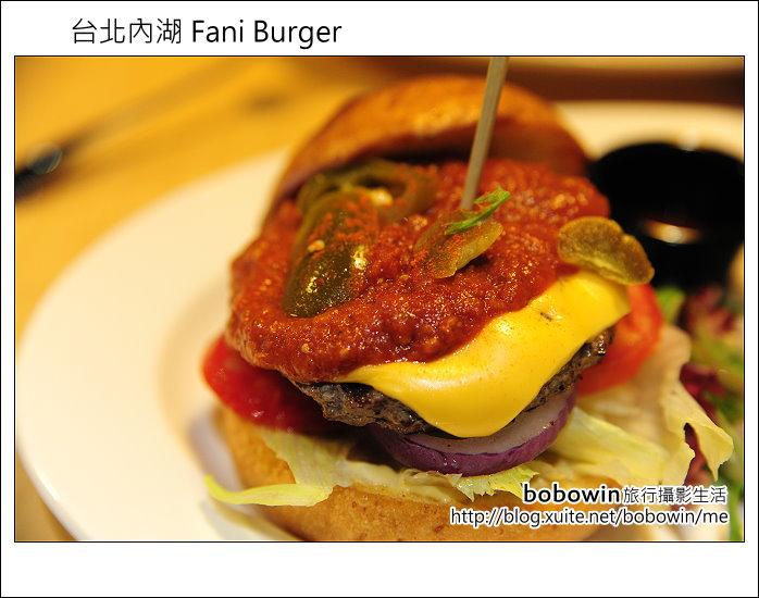 2012.09.05台北內湖 Fani Burger:DSC_5036.JPG