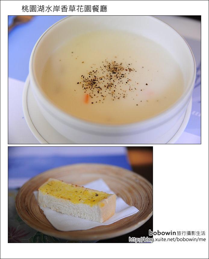 2012.03.31 桃園湖水岸香草花園餐廳:DSC_7873.JPG