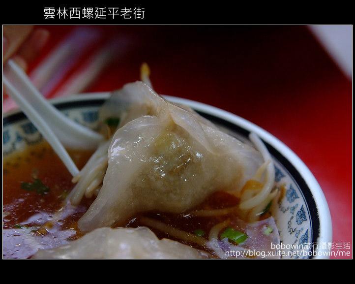 [ 雲林 ] 西螺延平老街、三角大水餃、連琴碗粿:DSCF3220.JPG