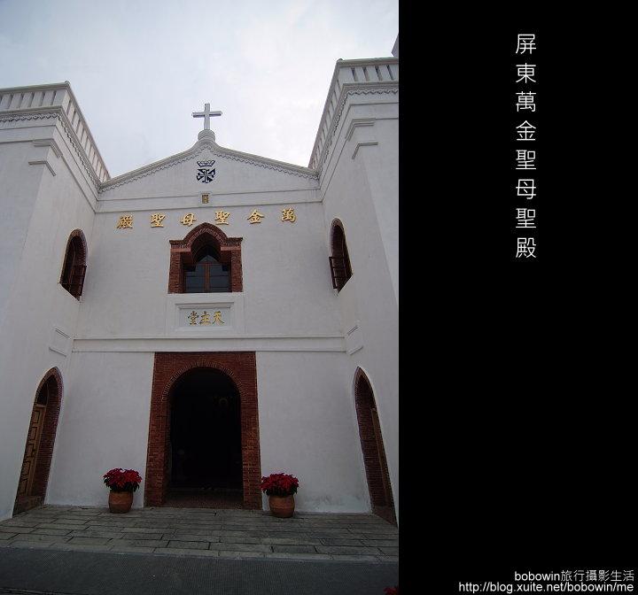2008.12.14 萬金聖母殿:DSCF1247.jpg