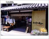 Day3 Part1 日本倉敷:DSC_8090.JPG