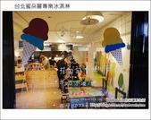 2014.01.26 台北蜜朵麗專業冰淇淋:DSC06010.JPG