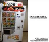 大阪梅田格蘭比亞飯店:DSC05233.JPG