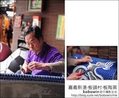 2012.01.07 嘉義新港板陶窯:DSC_2055.JPG