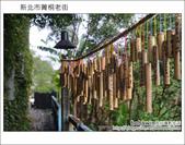 2011.09.18  菁桐老街:DSC_3997.JPG