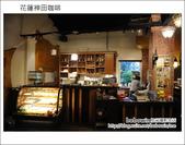 神田咖啡:DSC_1434.JPG
