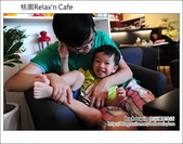 2013.05.25 桃園Relax'n Cafe:DSC_2203.JPG