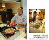 2011.08.27 頂廚國宴~阿忠師:DSC_2001.JPG