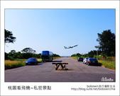 2012.10.04 桃園看飛機~私密景點:DSC_5211.JPG