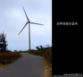 [ 苗栗 ] 後龍好望角-看大風車:DSCF1125.JPG