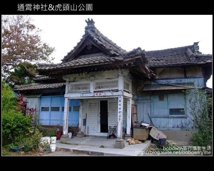 2009.11.07 通霄神社&虎頭山公園:DSCF1211.JPG