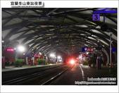 宜蘭冬山車站夜景與日景:DSC_0221.JPG