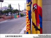 北崙村青蛙童話故事村:DSC_3818.JPG