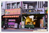03_高雄旗山老街:DSC_3190.JPG