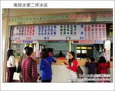 2012.01.27 二坪山冰棒(大觀冰店、二坪冰店):DSC_4634.JPG