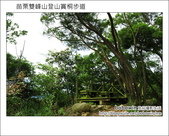 2012.04.29 苗栗雙峰山登山步道:DSC_1968.JPG