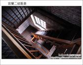 2011.10.16 宜蘭二結穀倉:DSC_8140.JPG