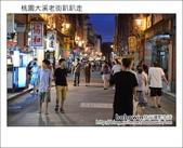 2012.08.25 桃園大溪老街:DSC_0209.JPG