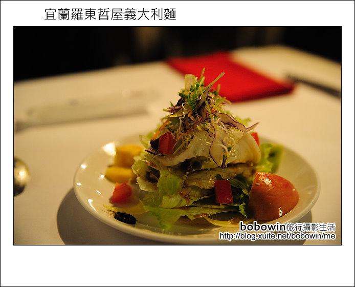 2011.10.16 宜蘭羅東哲屋義大利麵:DSC_8628.JPG