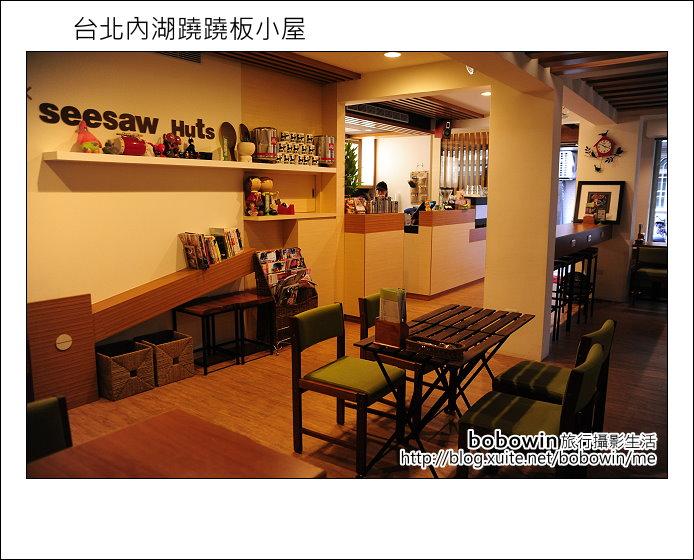 2013.01.13 台北內湖蹺蹺板小屋:DSC_9523.JPG