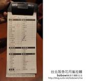 2012.09.26 台北阪急花月嵐拉麵:DSC04162.JPG