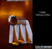 [ 南投 ] 日月潭美食-- 二月咖啡February Coffee:DSCF8771.JPG