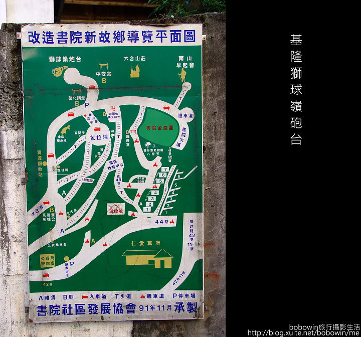 2008.11.23 獅球嶺砲台:DSCF0411.jpg