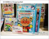 Day3 Part7 倉敷Ario shopping Mall:DSC05054.JPG