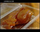 楊記地瓜酥:DSCF9611.JPG