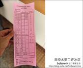 2012.01.27 二坪山冰棒(大觀冰店、二坪冰店):DSC_4636.JPG