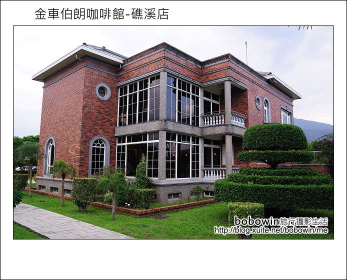 2011.10.17 金車伯朗咖啡館-礁溪店:DSC_8958.JPG