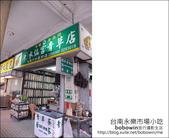 2013.01.26 台南永樂市場小吃:DSC_9664.JPG