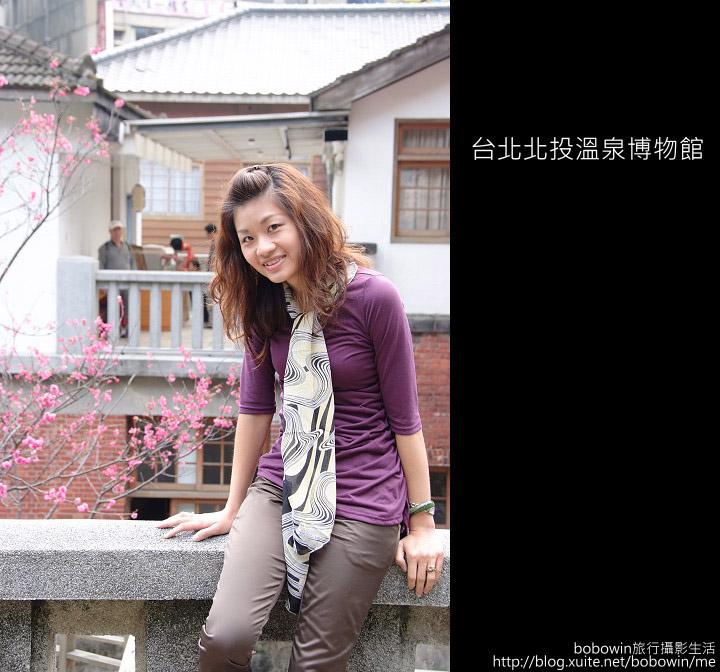 [ 遊記 ] 台北北投溫泉博物館:DSCF6408.JPG