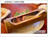 2013.03.17 桃園楊梅八方園:DSC_3511.JPG