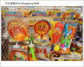 Day3 Part7 倉敷Ario shopping Mall:DSC05055.JPG