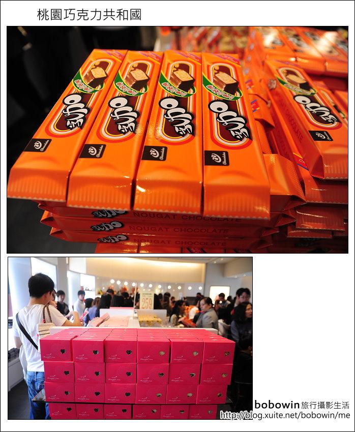 2012.04.22 桃園巧克力共和國:DSC_0603.JPG