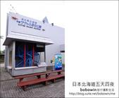 [ 日本北海道之旅 ] Day1 Part1 桃園機場出發--> 北海道千歲機場 --> 印第安水車:DSC_7486.JPG