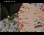 [ 遊記 ] 宜蘭設治紀念館--認識蘭陽發展史:DSCF5405.JPG