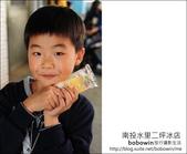 2012.01.27 二坪山冰棒(大觀冰店、二坪冰店):DSC_4637.JPG