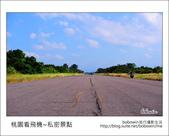 2012.10.04 桃園看飛機~私密景點:DSC_5213.JPG