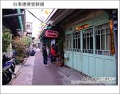 2013.01.25 台南連德堂餅舖&無名豆花:DSC_9050.JPG