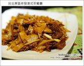 2012.03.25 台北東區祥發茶餐廳:DSC_7641.JPG