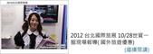 2012台北國際旅展~日本篇:DSC_2670-1.jpg