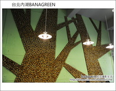 台北內湖BANAGREEN:DSC_6342.JPG