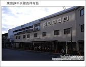 日本東京之旅 Day3 part1 井之頭恩賜公園:DSC_9626.JPG