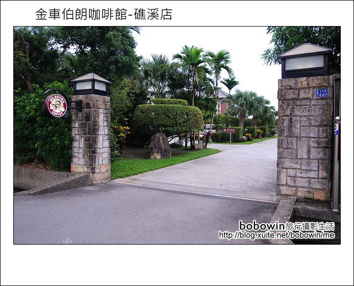 2011.10.17 金車伯朗咖啡館-礁溪店:DSC_8963.JPG