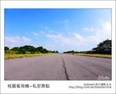 2012.10.04 桃園看飛機~私密景點:DSC_5214.JPG