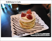 2013.05.25 桃園Relax'n Cafe:DSC_2224.JPG